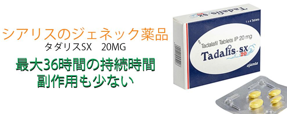 タダリスsxはジェネリック薬品